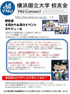 ★H29 新年度校友会ポスター