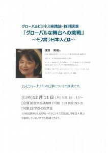 H29.12.11 特別講演