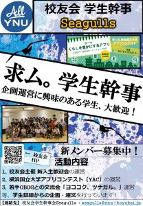 20171202校友会学生幹事募集ポスター